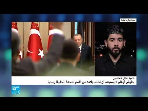 وزير الدفاع التركي يكشف المكان المحتمل لوجود جثة جمال خاشقجي  - نشر قبل 31 دقيقة