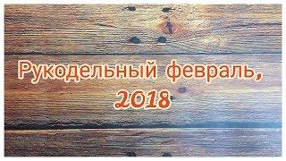 Рукодельный февраль 2018
