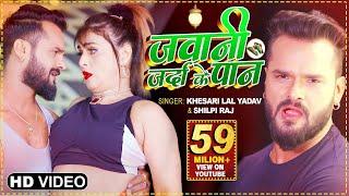 VIDEO | जवानी जर्दा के पान - #Khesari Lal Yadav, #Shilpi Raj FEAT. Pakhi Hegde - Bhojpuri Song 2021