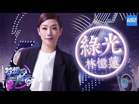[ CLIP ]  林忆莲《绿光》 《梦想的声音2》EP.1 20171027 /浙江卫视官方HD/