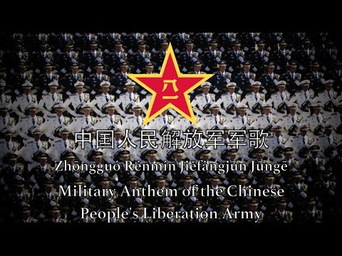 Military Anthem of the Chinese People's Liberation Army - 中国人民解放军军歌