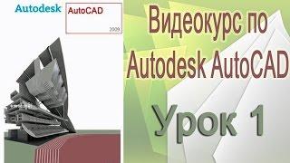 знакомство с Autocad. Первый запуск, ознакомление с интерфейсом, командная строка. Урок 1
