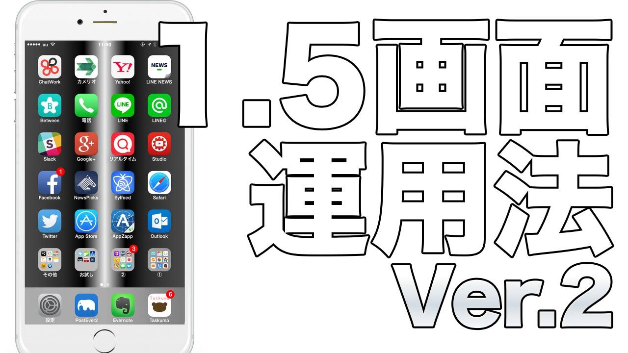 第21回 Iphoneホーム画面晒し 1 5画面運用方法 Ver 2 Homescreen Youtube