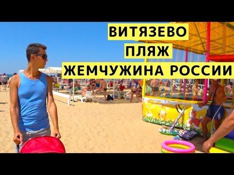 Пляж Жемчужина России в Витязево. Обзор с Детьми. Людей НЕ меньше