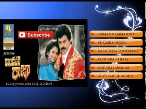Telugu Hit Songs | Kondapalli Raja Movie Songs | Jukebox