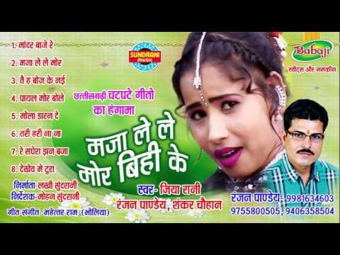 MAJA LE LE MOR BIHI KE - Jiya Rani & Ranjan Pandey -- Audio Jukebox9981634603