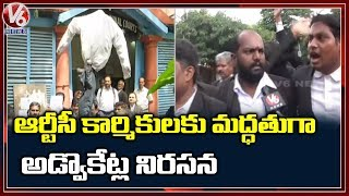 Advocates Protest At Nampally Court To Support TSRTC Strike  Telugu