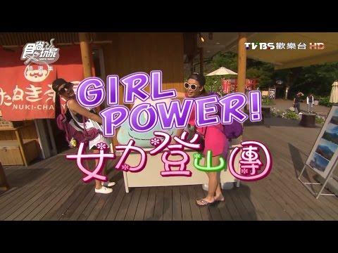 食尚玩家 莎莎愷樂【日本】GIRL POWER!富士山攻頂記(上) 20140902(完整版)