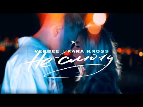 Verbee, Kara Kross - Не Смогу