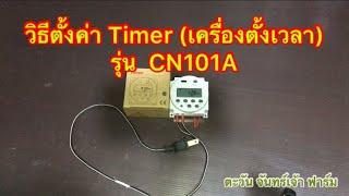 วิธีตั้งค่า Timer เครื่องตั้งเวลา รุ่น CN101A