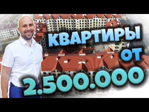 ЖК Жуковский: КВАРТИРЫ в Геленджике от 2 500 000 || Лучшие предложения в комплексе! ГОРЯЧИЕ цены!