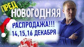 Дмитрий Тишанский Распродажа Курсов. Обучение МЛМ сетевому маркетингу