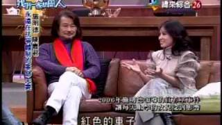 20120110 緯來「我們一家訪問人」王偉忠專訪施明德一家Ⅲ