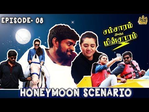 Honeymoon Couples Scenario   Husband Vs Wife   Samsaram Athu Minsaram   Mini Series - #8