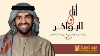 بالفيديو.. الجسمي يتعاون مع ابن حاكم دبي في «أنا والبواخر»