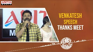 Venkatesh Speech @ Venky Mama Thanks Meet | Venkatesh | Naga Chaitanya | Bobby