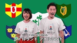 OFFICIAL&Ver.2.0 Scrum Unison/IRELAND「Ireland's Call」/アイルランド