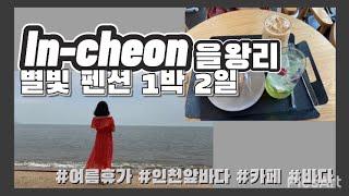 : VLOG #3 인천 을왕리 별빛 펜션 1박 2일 휴…