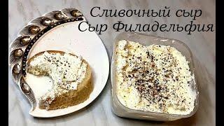 Рецепт сливочного сыра Филадельфия Сыр для крема Самый быстрый рецепт сыра Очень лёгкий рецепт сыра