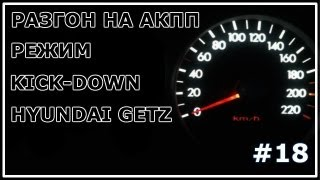 18. Разгон Hyundai Getz 1,4 АКПП до отсечки