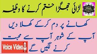 Shohar Ko Kabu Karne Ka Wazifa By Islamic Tutorial Urdu