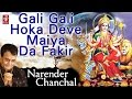 Download Gali Gali Hoka Deve Maiya Da Fakir | Narender Chanchal | Latest Mata Ki Bhetein 2016 | Bhakti Sansar MP3 song and Music Video