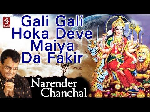 Gali Gali Hoka Deve Maiya Da Fakir | Narender Chanchal | Latest Mata Ki Bhetein 2016 | Bhakti Sansar