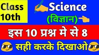 मैट्रिक परीक्षा से पहले इस 10 प्रश्न मे से 8 सही करके दिखाओ /science VVi objective questions