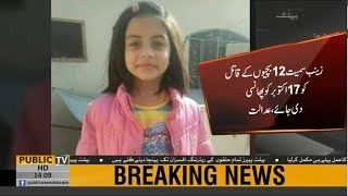 Zainab case: Imran Ali to be executed on October 17   Public News