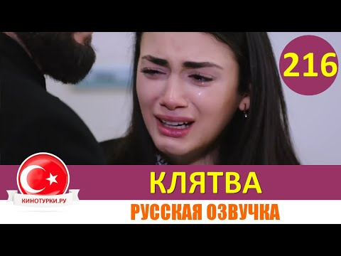 Клятва 216 серия на русском языке [Фрагмент №1]