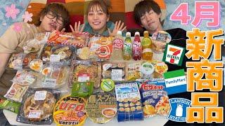 【大食い】春も始まったのでコンビニ新商品紹介!!!【古川優香】