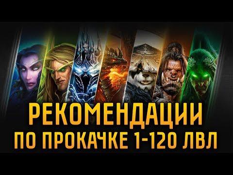 РЕКОМЕНДАЦИИ ПО ПРОКАЧКЕ 1-120 ЛВЛ | WOW BATTLE FOR AZEROTH