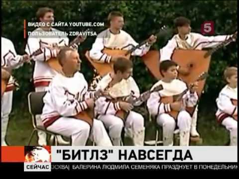 Международный день Beatles (5 канал)