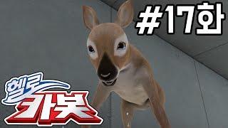 헬로카봇 시즌6 17화 - 아기사슴을 구해줘