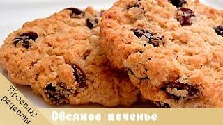 видео овсяное печенье рецепт