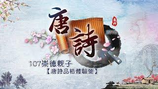 107年崇德親子【唐詩品格體驗營】回顧