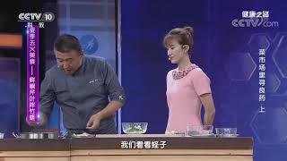 [健康之路]菜市场里寻良药(上) 鲜椒芹叶拌竹蛏| CCTV科教