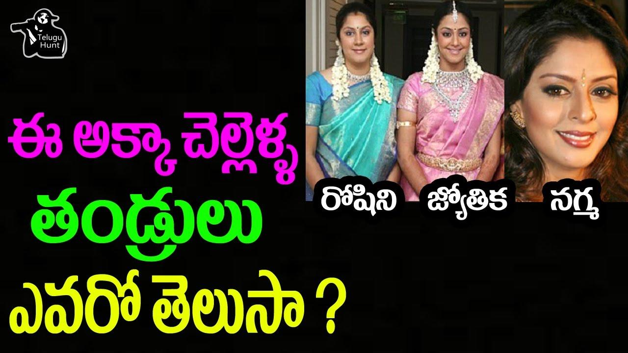 Do You Know the Father's of These Celebrity Sisters? | Roshini | Nagma |  Jyothika | W Telugu Hunt