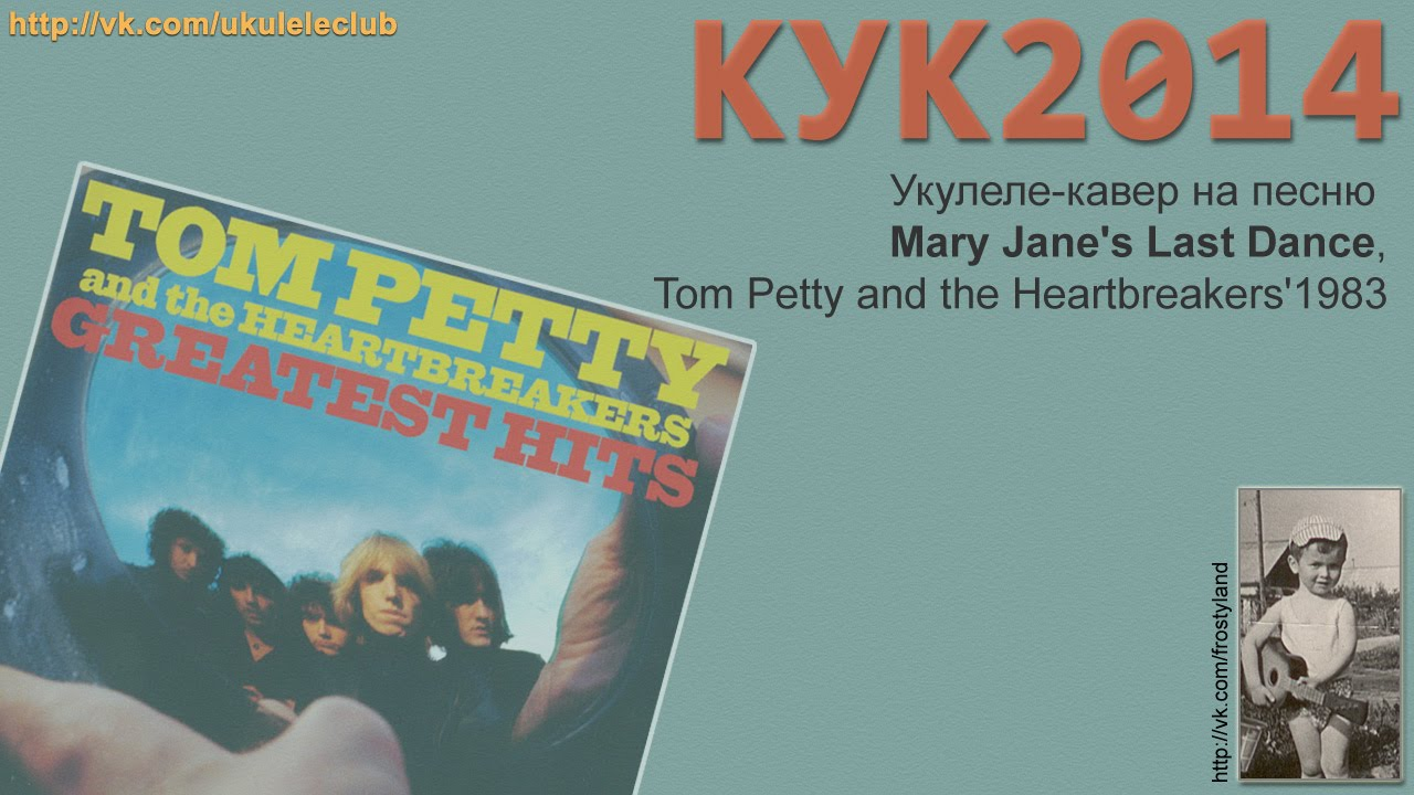 an analysis of mary janes last dance by tom petty Lyrics to 'mary jane's last dance' by tom petty: well, i don't know, but i've been told you never slow down, you never grow old i'm tired of screwin' up, tired.