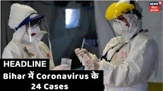 Bihar में Coronavirus के 24 मरीज मौजूद, अबतक एक ही हुई है मौत
