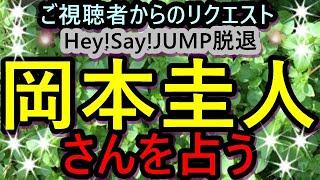 2021/4/6【占い】Hey!Say!JUMP脱退 岡本圭人さんを占ってみました。あくまで占いですので、ご容赦お願い致します。Hey!Say!JUMP脱退 岡本圭人さんの仕事は?恋愛は ...