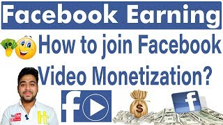 Join Facebook Video Monetization 2018 || Monetize Facebook Videos || Hindi
