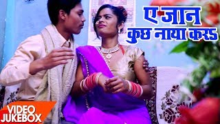 Ae Jaan Kuch Naya Kara - ऐ जान कुछ नाया करs - Kavishankar  - Video Jukebox - Bhojpuri Hit Songs 2017