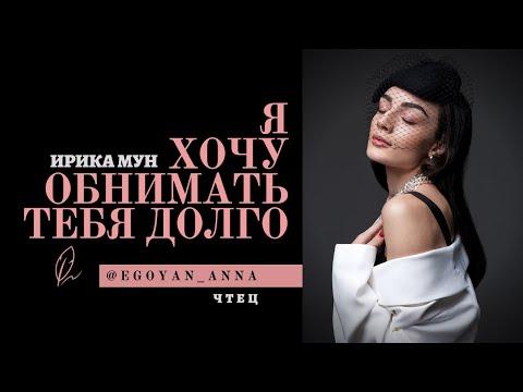 Anna Egoyan. Ирика Мун - «Я хочу обнимать тебя долго ...»