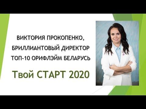 Бизнес ПРОрыв 2020 с Викторией Прокопенко