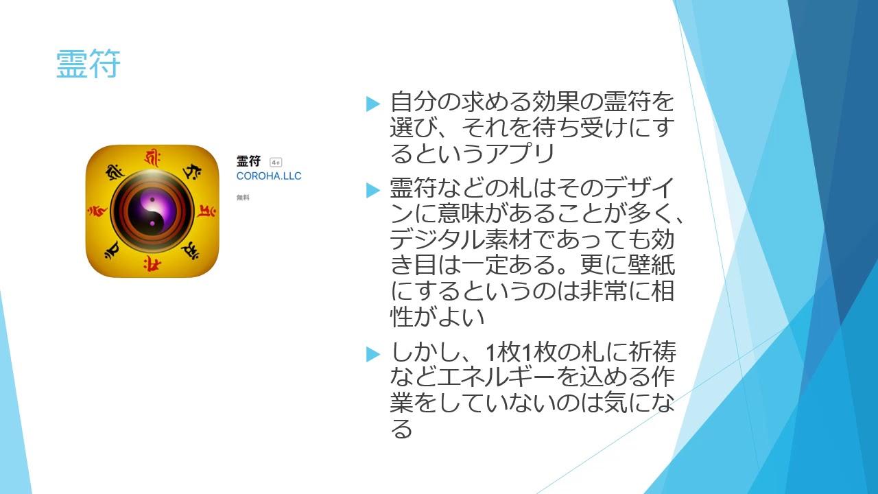 実際にやってみた お祓い お清めアプリは有効 梵字 真言 霊符