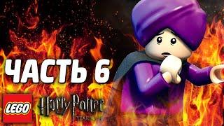 LEGO Harry Potter: Years 1-4 Прохождение - Часть 6 - ВОЛДЕМОРТ