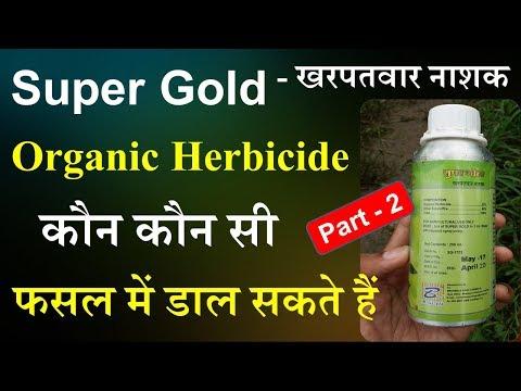 #Super Gold - खरपतवार नाशक Organic Herbicide कौन कौन सी फसलों में डाल सकते हैं! Smart Business plus