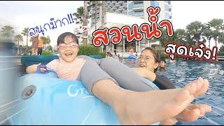 สวนน้ำสุดเจ๋ง! ที่โรงแรม GRANDE CENTRE POINT พัทยา   แม่ปูเป้ เฌอแตม Tam Story