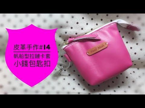 Leather Craft #14 Coin purse w/ Card holder︱皮革手作#14 帆船型拉鏈匙扣卡套小錢包